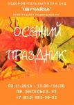Приглашаем родителей на Осенний Праздник